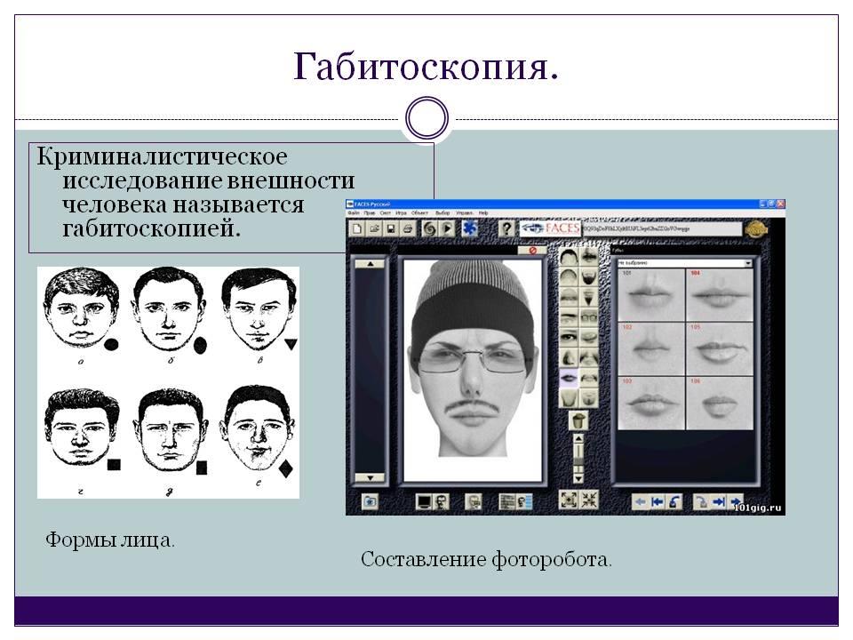 Криминалистическая идентификация человека по признакам внешности